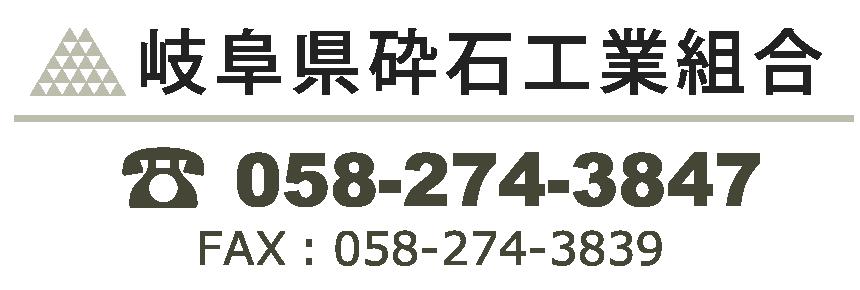 岐阜県砕石工業組合