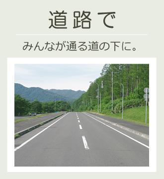 道路で使われる砕石